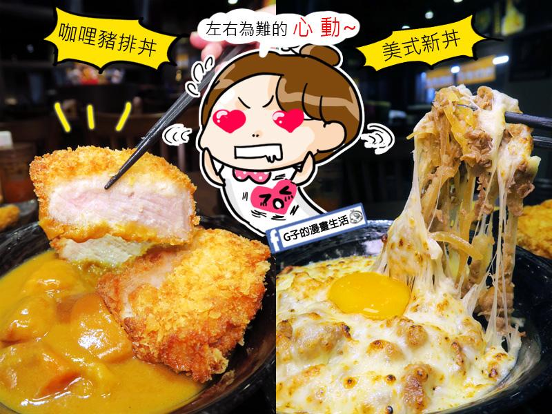 新丼日式丼飯專賣店-美式新丼+咖哩炸豬排丼大對決