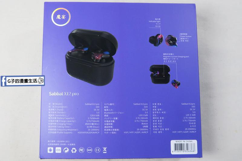 Sabbat X12 Pro真無線藍芽耳機 魔宴真無線藍芽耳機推薦