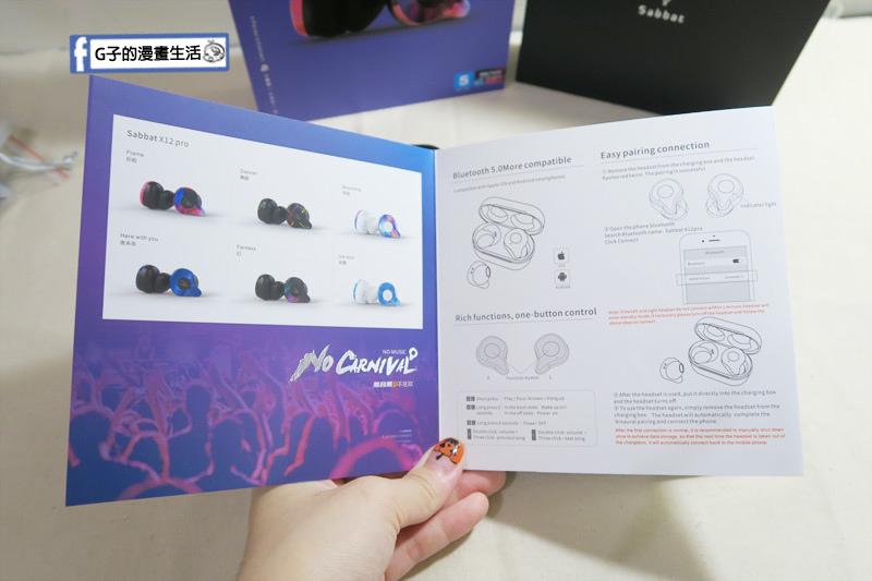 Sabbat X12 Pro真無線藍芽耳機 說明書+型錄 色彩樣式很多款