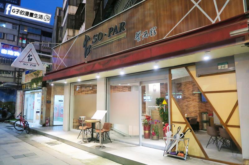 台SO PAR餐酒館 台式熱炒.川菜(市民大道上,近捷運忠孝復興站、微風百貨)