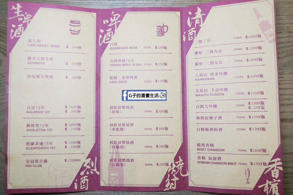 台SO PAR餐酒館 酒單menu