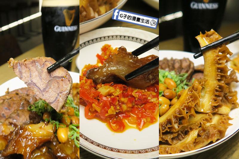 台SO PAR餐酒館 下酒菜 滷味 滷牛三寶 牛筋 牛肚 牛腱 阿嬤的好味道