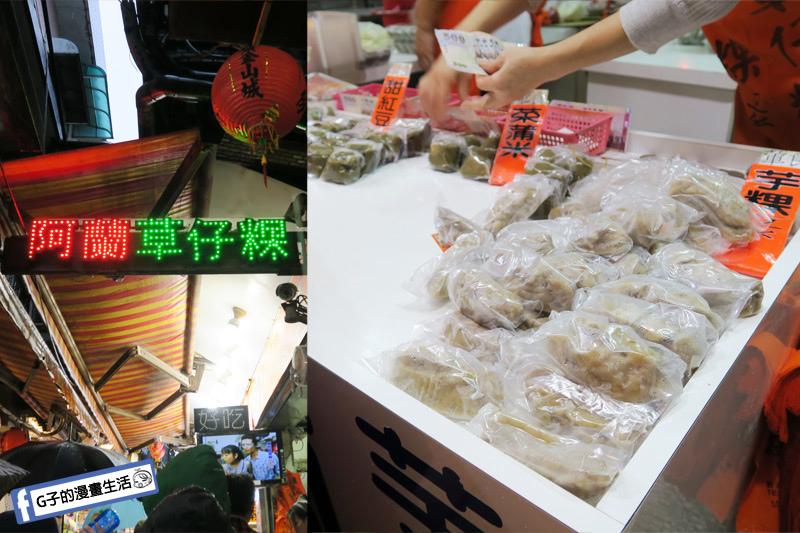 G子X哈旅行 台北包車一日遊.九份老街-阿蘭草仔粿