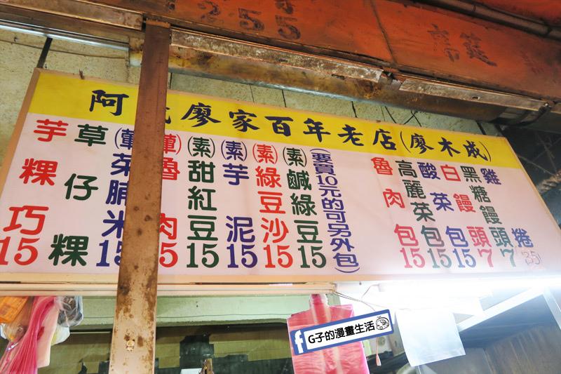 G子X哈旅行 台北包車一日遊.九份老街-阿義廖家百年老店-沒吃到的包子