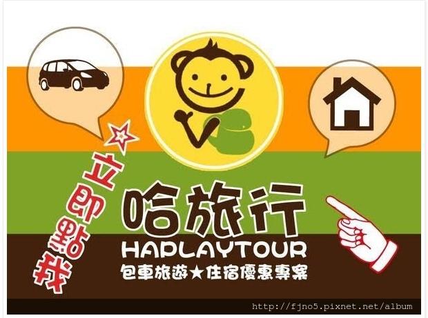 台北哈旅行包車