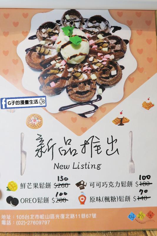 南京三民早午餐-好拾光 Good Moments.菜單menu