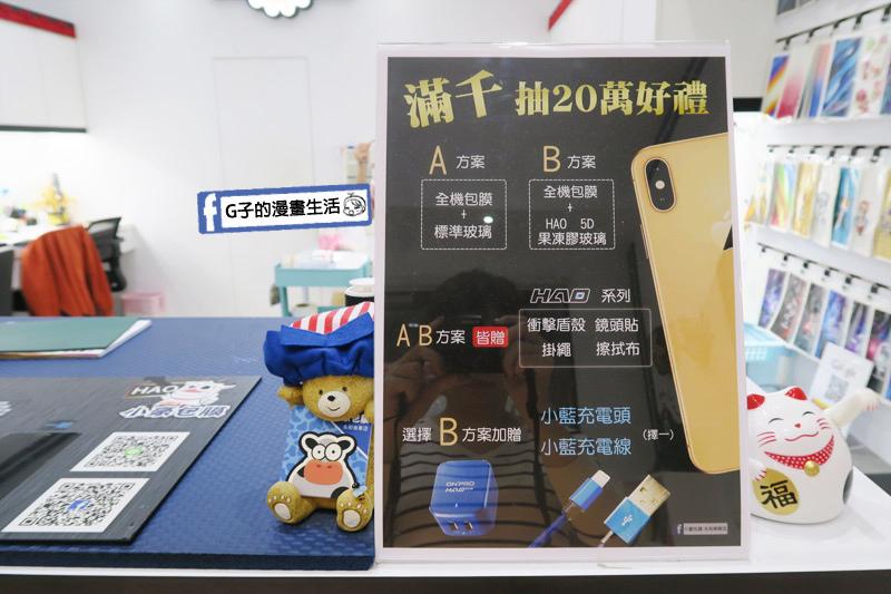 小豪包膜.永和樂華店.Hao品牌.Hao 5D果凍膠玻璃貼.手機包膜.機身包膜