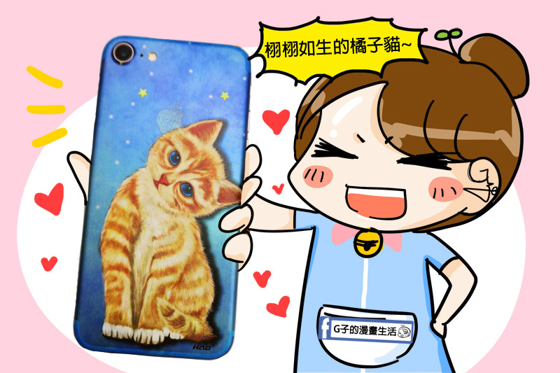 小豪包膜.G子的漫畫生活.Hao品牌.Hao 5D果凍膠玻璃貼.手機包膜