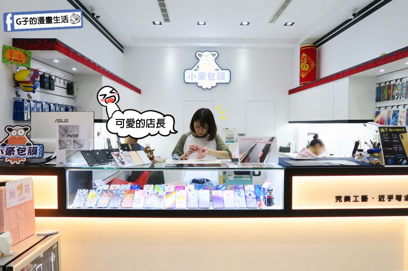 小豪包膜.永和樂華店.Hao品牌.Hao 5D果凍膠玻璃貼.手機包膜