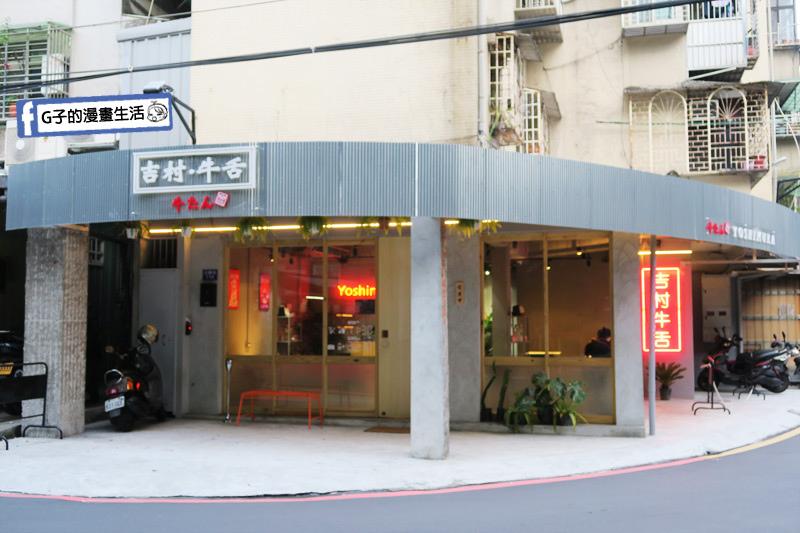 吉村·牛舌 Yoshimura,板橋牛舌專賣店.炭燒極牛舌厚切定食.限定牛三拼定食