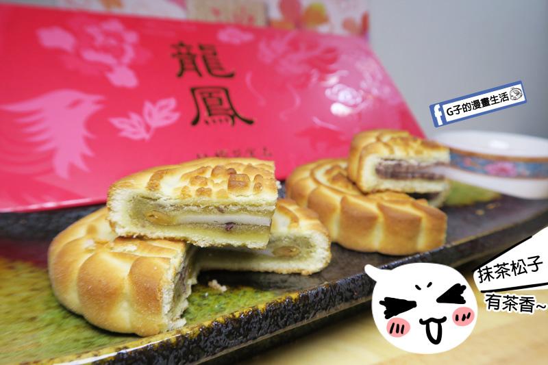 紅櫻花食品.紅櫻花龍鳳對餅-抹茶松子.紅豆麻糬