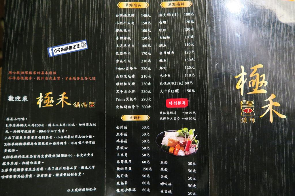 蘆洲火鍋 極禾優質鍋物蘆洲店 菜單menu