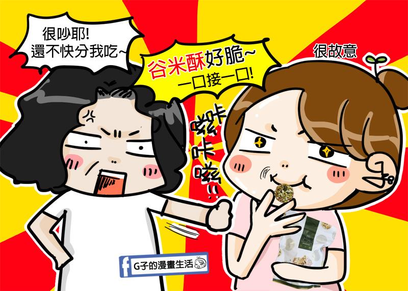 古阿莫零食 谷米酥XG子的漫畫生活