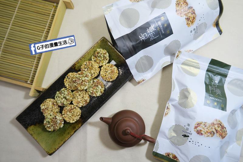 古阿莫零食 谷米酥 各種堅果.喬麥 南瓜子 芝麻 杏仁片