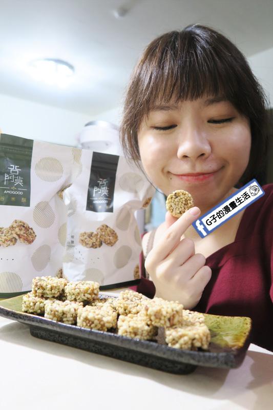 古阿莫零食 谷米酥 看電影超搭的零嘴 古早味