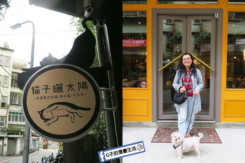 G子X貓子曬太陽 永和早午餐寵物友善餐廳