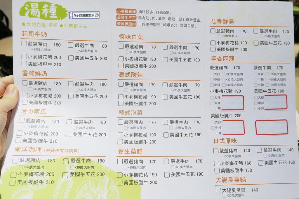 南勢角火鍋-鍋語鍋物 菜單menu