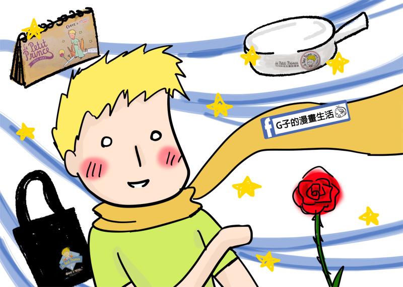 老先覺8週年慶X小王子限量聯名商品XG子的漫畫生活