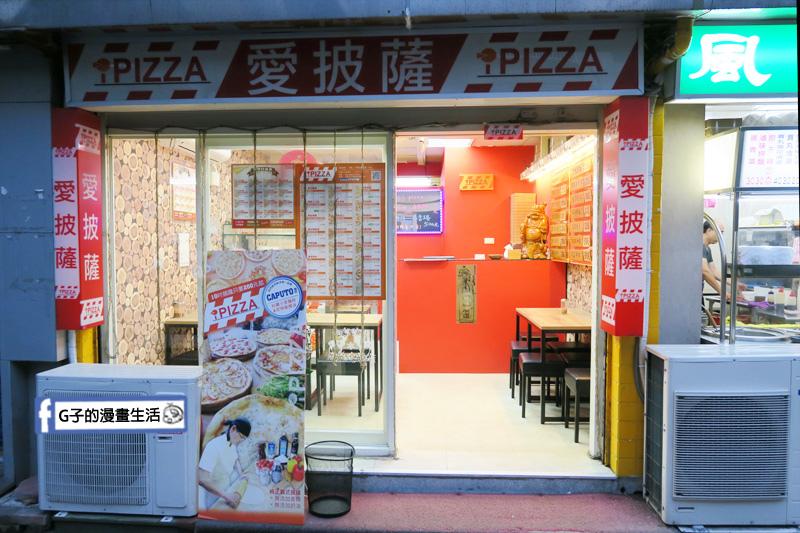 士林愛披薩  ipizza士林捷運站美食.外帶美食