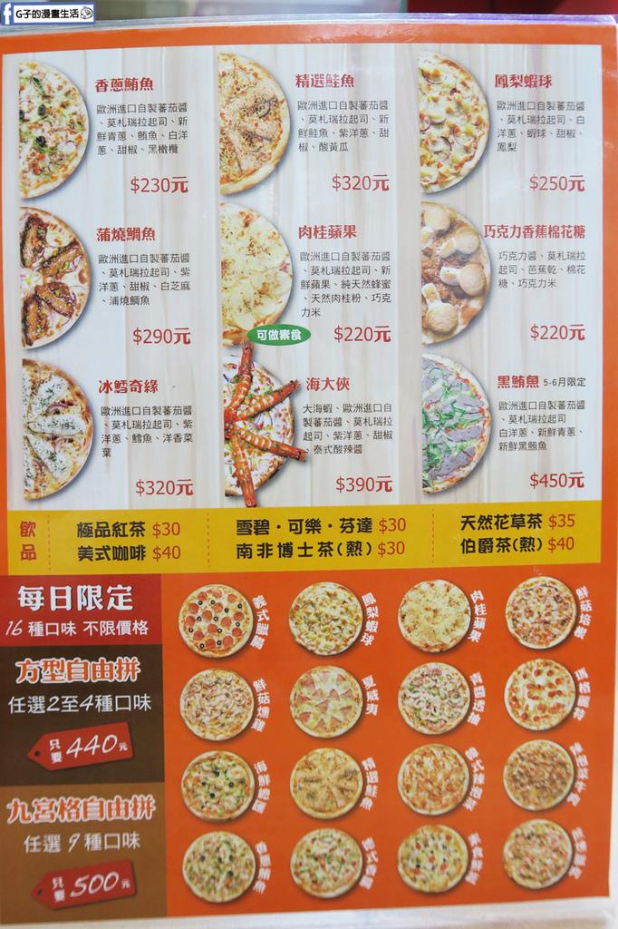 士林愛披薩 ipizza 菜單menu