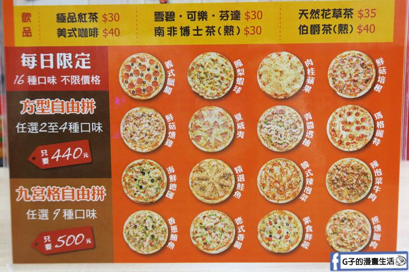 士林愛披薩 ipizza 菜單menu 九宮格自由拚披薩