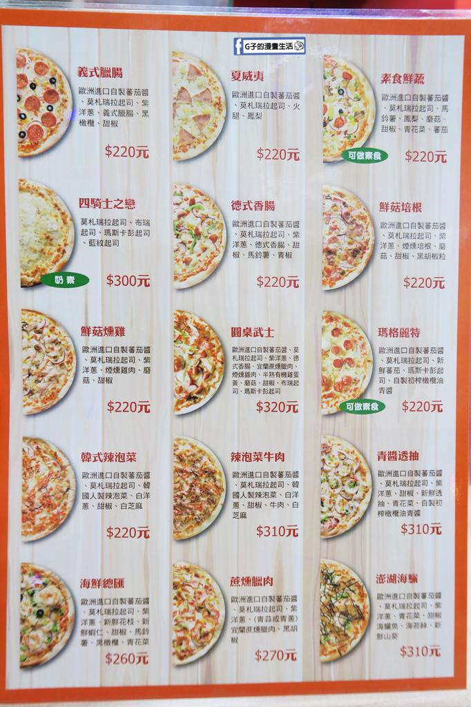 士林愛披薩 ipizza 菜單menu 口味眾多新穎