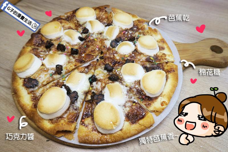士林愛披薩 ipizza 甜點披薩 巧克力香蕉棉花糖