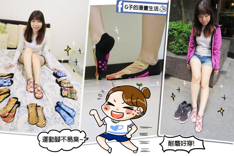 G子漫畫生活-美肌刻 抗菌除臭潮鞋踝襪.58照片客製襪,
