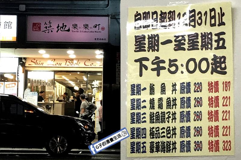 北車築地樂樂町 生魚片丼飯平日5點後特價