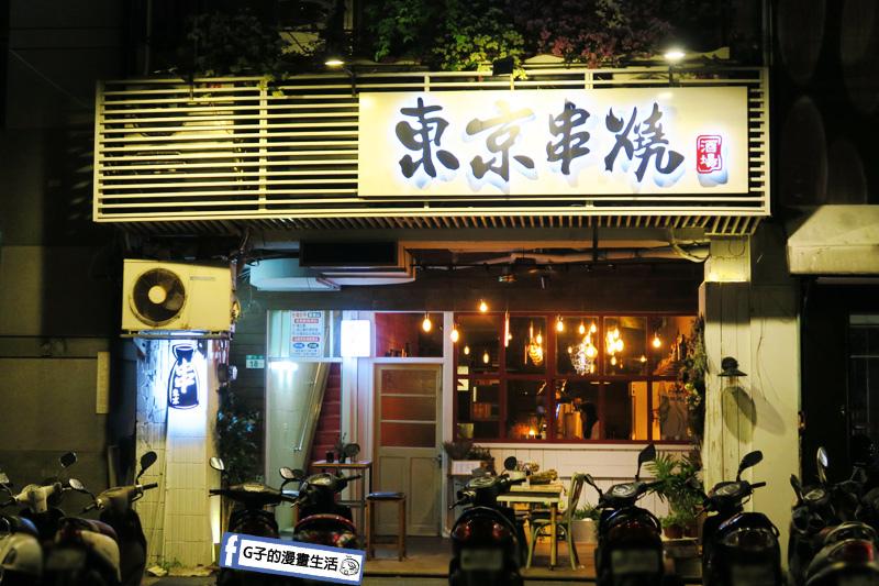 東京串燒。酒場 西門串燒 高cp居酒屋 餐酒館 西門美食