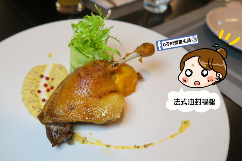 O'Steak Taipei 歐牛排法餐廳.法國菜-油封鴨腿