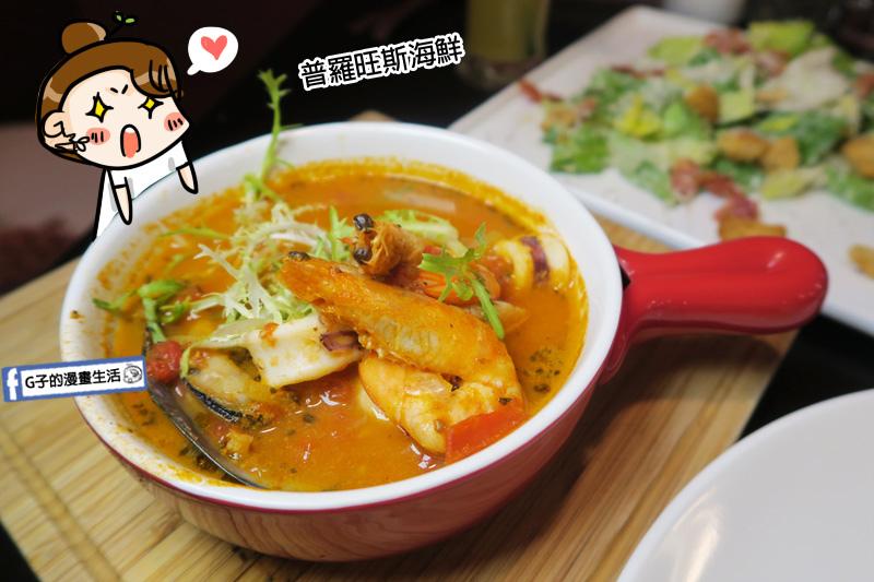 O'Steak Taipei 歐牛排法餐廳.普羅旺斯海鮮
