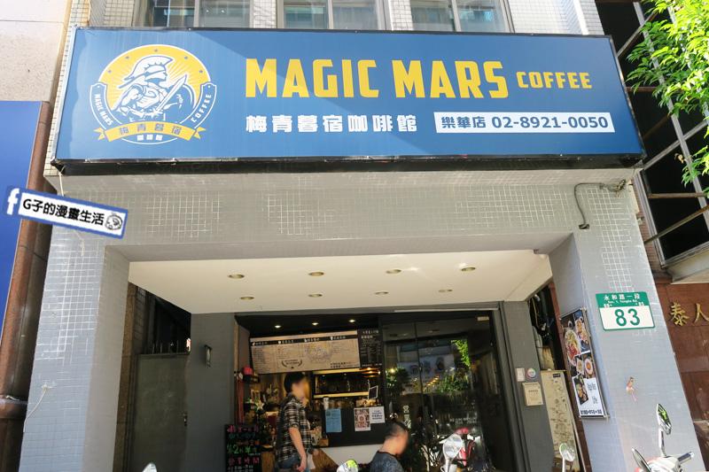 永和樂華夜市咖啡廳Magic Mars Coffee.梅青暮宿