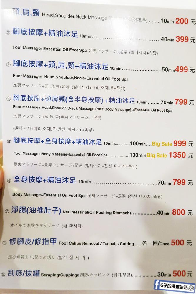 黃金腳足體養生館.台北車站腳底按摩.價目表