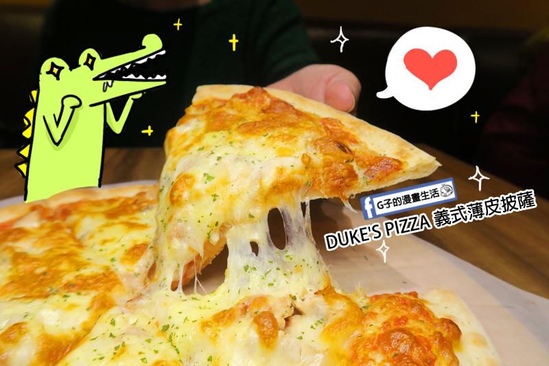 三重台北橋-DUKE'S PIZZA義式薄皮披薩.爵士披薩義式披薩專賣店
