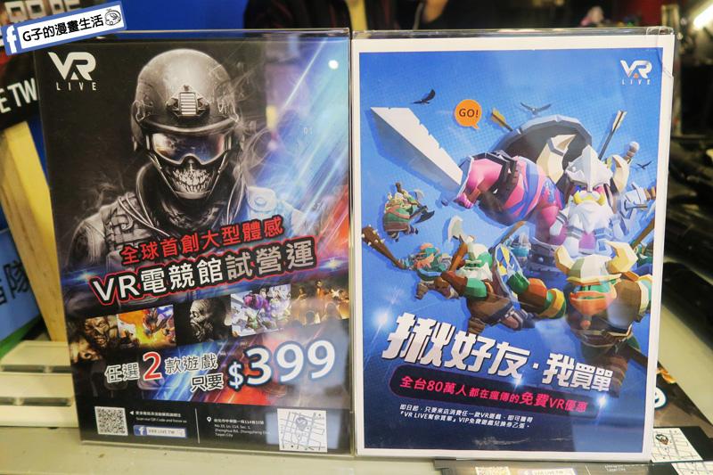VAR LIVE台北 西門町店.地表最強VR電競體驗館.試營運