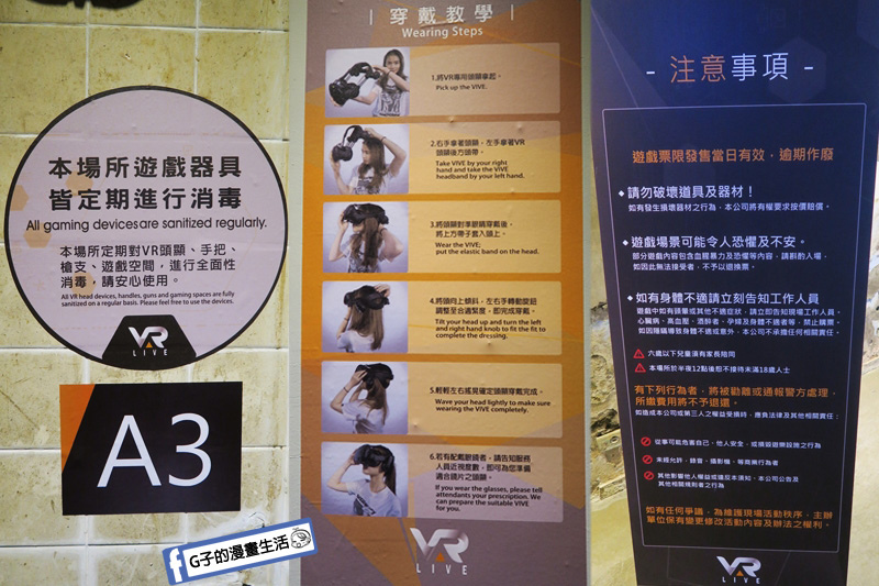 VAR LIVE台北 西門町店.地表最強VR電競體驗館.