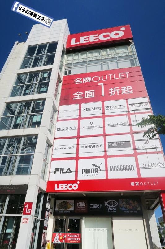 內湖禮客LEECO outlet.1折起.150個品牌