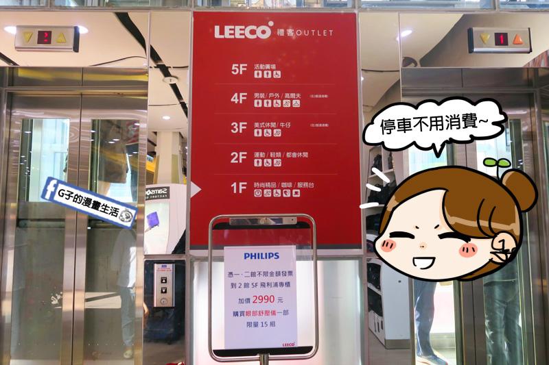 內湖禮客LEECO outlet.1折起.150個品牌 停車免費