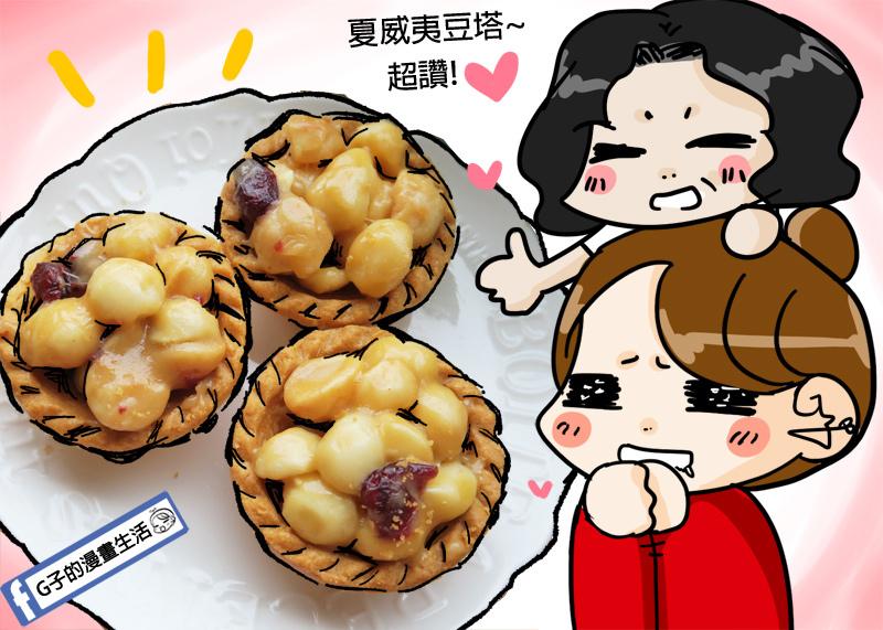 名坂奇洋菓子-原味夏威夷豆塔