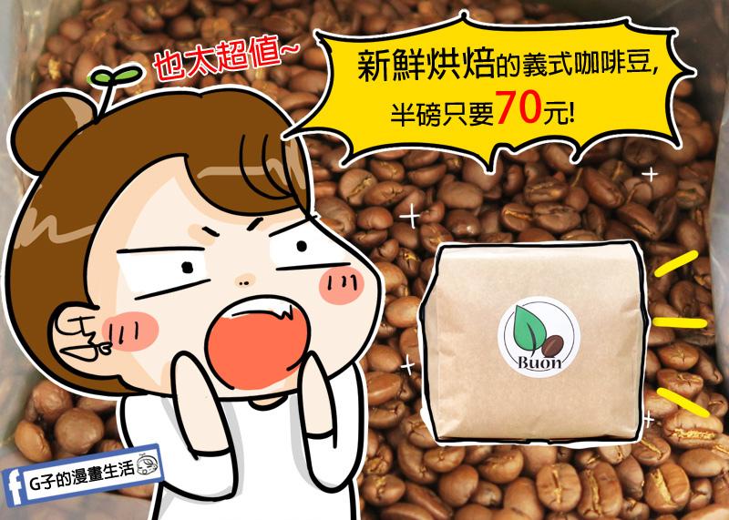 步昂咖啡XG子的漫畫生活