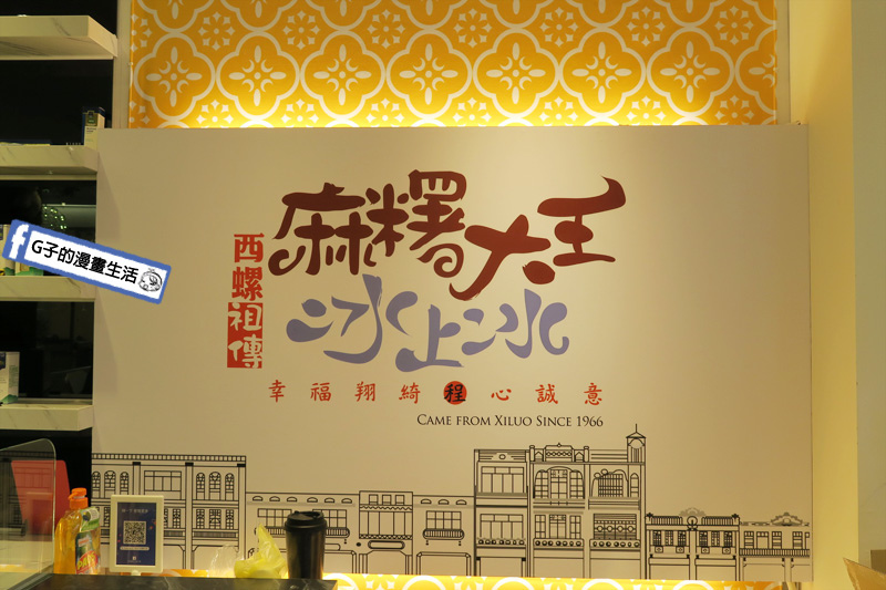 東門站-永康街西螺麻糬大王 冰上冰.DIY手工麻糬.包餡麻糬