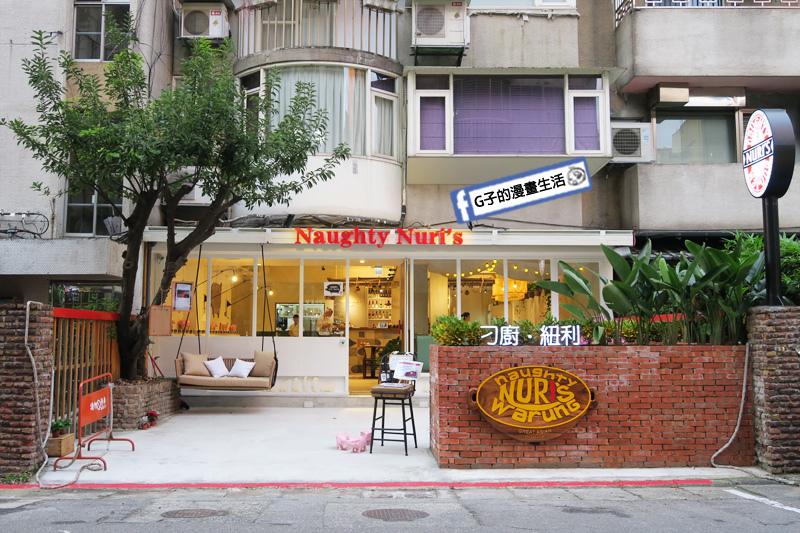 9東區豬肋排.峇厘島著名老店-刁廚.紐利 Naughty Nuri's Taiwan 東區216巷 忠孝敦化站