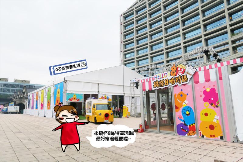 台北松菸 搞怪8咘特區.搞怪玩特展.數字怪物.互動式展覽.光影秀展覽