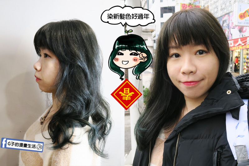 永和頂溪時光藝廊.美髮沙龍.美髮.染髮.燙髮.設計師nico.霧灰綠.特殊色