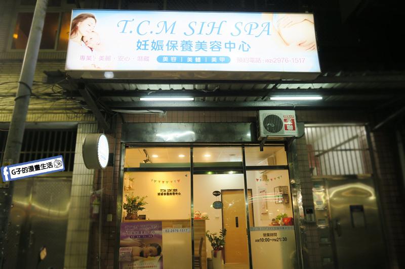 三重國小站-SPA按摩-TCM SIH SPA妊娠保養中心