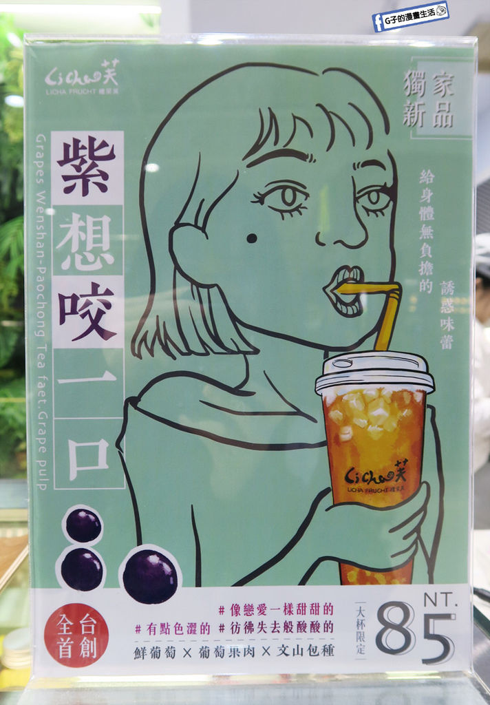 禮采芙飲料店.西門家樂福.水果+台灣茶飲料店