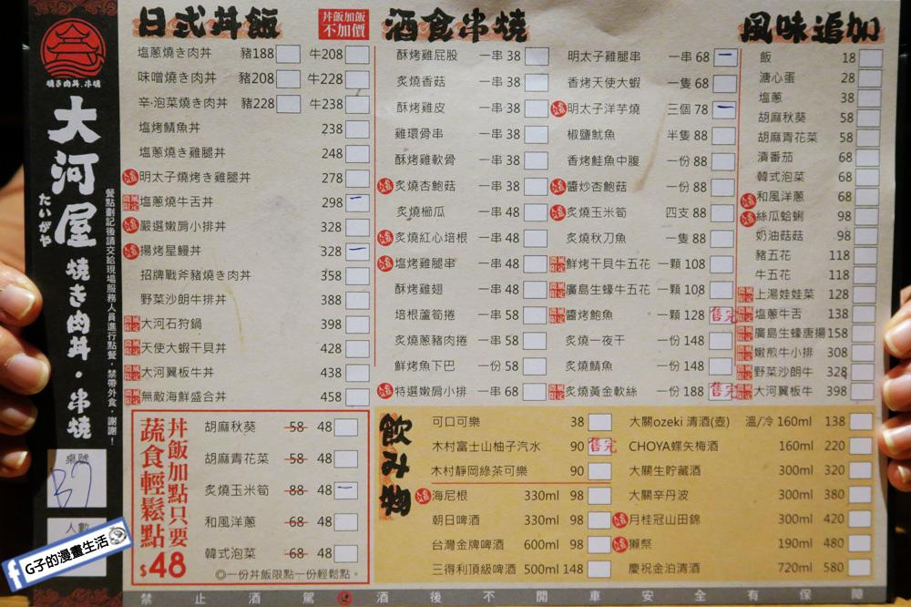 微風南山-大河屋.串燒.居酒屋.丼飯