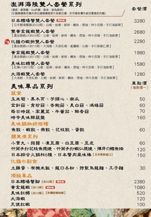 板橋府中站-化饈火鍋菜單MENU
