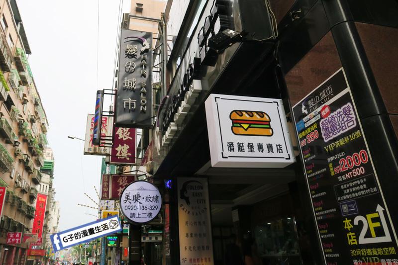 【新莊美髮美甲美睫】Follow Easy City-髮の城市複合式餐飲美髮沙龍.潛艇堡